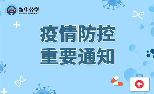 安徽省普通中小学、幼儿园新冠肺炎疫情防控开学工作指南(三)