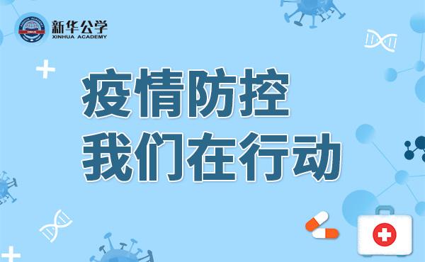 安徽省普通中小学新冠肺炎疫情防控开学工作指南(四)
